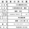 法定看板の記入例【建設業の許可票、労災保険関係成立票、建築基準法の確認済】