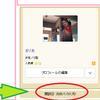 Yahoo!ブログの思い出【Yahoo!】