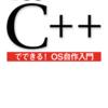 【技術書典5】「C++でできる!OS自作入門」を出します(ダウンロード頒布有)