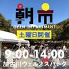 【朝市】4月3日(土)9-14時  加古川ウェルネスパーク