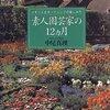 庭づくり本:素人園芸家の12ヵ月