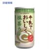 【抹茶ラテレビュー】ブルボン 牛乳でおいしく抹茶ラテ