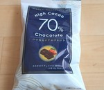 ハイカカオチョコレート70%レビュー!苦いのか?美味しいのか?