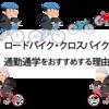 ロードバイク・クロスバイク通勤通学をおすすめする理由 前編〜ママチャリとの違い、安全性について〜