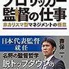 「プロサッカー監督の仕事」 読了 〜マネジメントといえばこんな感じ〜