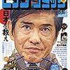 佐藤浩市は安倍首相を揶揄したのか? インタビュー全文を読んだ私が解説します
