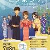【夏祭!】夏の思い出、七夕まつり行こうよ! 志摩市宇賀多神社!