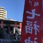 小江戸川越七福神めぐり・菓子屋横丁や蔵造りの町並みも併せて巡る、楽しいご縁日!