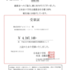 【熊本地震支援 フリル募金】送金状況のご報告