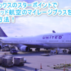 ユナイテッド航空のマイレージプラス(UAマイル)をお得に貯める方法を解説!SPGアメックスを利用して最大1.34倍で貯める!!