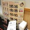 「吉野家」(名護バイパス店)  「釜揚しらすおろし定食+とん汁変更」 390+130−80円(天ぷら定期券) #LocalGuides