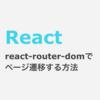 React URLパスを定義してページ遷移する方法(react-router-dom)