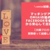 【omiai結婚】マッチングアプリomiaiの始め方!facebookを使ってるから安心して出会える!【夫婦ブロガーが実際使って結婚したよ①】