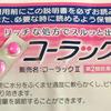 【便秘と闘うBBA】「ピンクの悪魔」ことコーラックⅡを1粒飲んだ結果…夜中3時にトイレで死闘