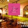 【クルン・サイアム吉祥寺店】本場のカオ・ソーイが食べられる本格タイ料理屋さん