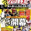 プロ野球雑誌による2018年セパ12球団順位予想まとめ
