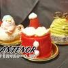 クリスマス◆可愛すぎる!ひとりサイズのプチケーキ / ANTENOR(アンテノール)