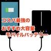 【2018】おすすめの大容量モバイルバッテリーを紹介!安くてコスパ最強まとめ!!