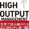 マネージャ―は部下に任せるのが本当にいいのか?~『HIGH OUTPUT MANAGEMENT 人を育て、成果を最大にするマネジメント 』A・S・グローブ氏(2017)