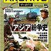 【参考文献】歴史群像アーカイヴvol.5「アジア紛争史 1945-1991」