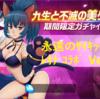 【KOF'98UMOL】7月4日アップデート内容!(表・裏)