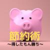 節約術〜1ヶ月お菓子を我慢したら◯◯円節約できる!〜