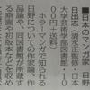 「毎日新聞」夕刊「読書日和」欄に日藝図書館発行のカタログ『日本のマンガ家 日野日出志』が紹介