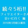 2018年3月収入報告 アフィリエイターさんに会いに行く 編 〜アフィリエイト開始7ヶ月〜