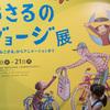 おさるのジョージ展 「ひとまねこざる」原画の魅力や知られざる一面、豊富すぎるジョージグッズ 松屋銀座