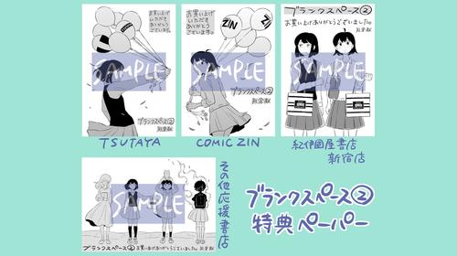 9/15(水)新刊 『ブランクスペース』第2巻 購入特典情報