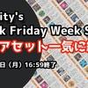 【Unity's Black Friday Week Sale 本日最終日】『全56アセットを一気に紹介』買い忘れが無いか最終チェック記事(アセットストアのブラックフライデーセールは本日 11月26日16:59に終了します!)