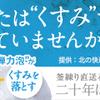 「めちゃイケ」来年3月で終了、21年半の歴史に幕 4日放送で発表