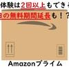【裏ワザ】Amazonプライム無料体験を2回以上できる方法4選