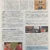 県議会報告を新聞折込しました