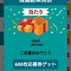 無料クイズアプリ:雑学豆知識トリビアクイズゲームの今週は当たりました!!!2020年1月28日