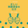 【小・中学生向け】正しい問題演習の仕方(英語・社会編)