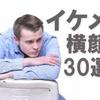 世界中のイケメンの横顔30選!!【#横顔 #profile #hunk #イケメン】