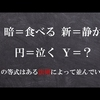【IQ問題】解けたらスッキリ!超簡単な難問法則クイズ「Y=?」