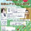 3月11日(日)は「フクシマを忘れない!原発ゼロへ 和歌山アクション2018」(和歌山市勤労者総合センター)~吉田千亜さんの講演ほか盛り沢山