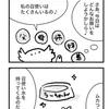 【四コマ】うーちゃんの心の声!?