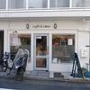 戸越銀座「Caffe La Costa(カフェ ラ コスタ)」〜自家焙煎珈琲と手作りパンを頂けるドッグカフェ〜