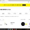エアアジアに続くスクートで行くホノルル計画。とうとうコミコミ2万円以下。