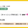 【ハピタス】 エポスカードが4,000pt(4,000円)にアップ! 年会費無料! ショッピング条件なし! さらに最大8,000円分ポイントプレゼントも♪