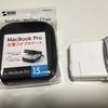 サンワサプライのMacBook Proの充電器ケースを購入!サイズ感、使用感など徹底レビュー!