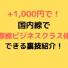 +1000円でJALのビジネスクラスに乗れる!? 【国際線機材使用の国内線体験】