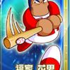 【サクセス・パワプロ2018】福家 花男(三塁手)①【パワナンバー・画像ファイル】