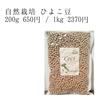 ▽自然栽培 ひよこ豆