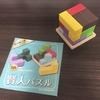 【3歳から】エド・インター『賢人パズル』レビュー【おすすめパズル】