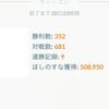 8/24 GOバトルリーグ備忘録(2308→2297)