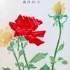 薔薇はよみがえる 藤澤桓夫